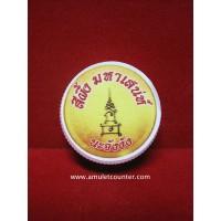 Sri Pueng Maha Saneh Na Jang Ngang BE 2556