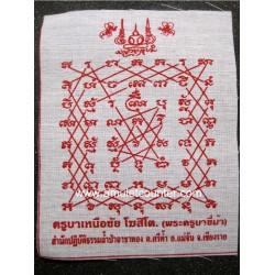 Phayant Yant Kropetch (Diamond Shield) BE 2555