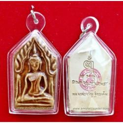 Phra Khun Paen Klueb Phim Aok Yai Nau Pong Puthakhun (Brown) BE 2556