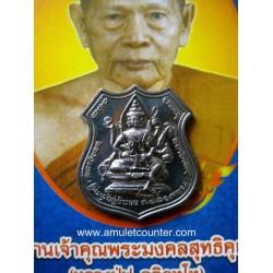 Rien Phra Phom Nua Takua BE 2554