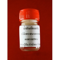 Namman Niangsalan Prai Nang Phom Hom 59 Spirits (82 Birthday) BE 2554