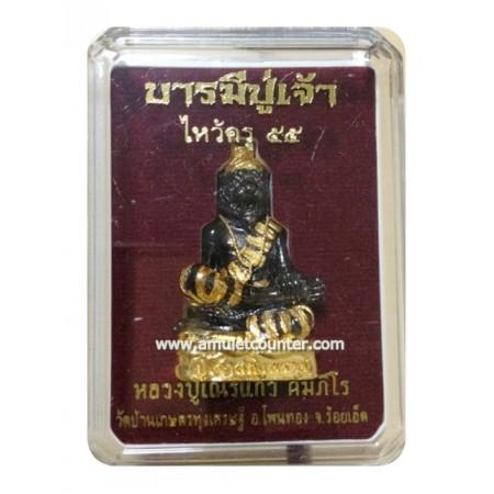 Pujao Saming Prai Nuea Samrit (Rhodium)