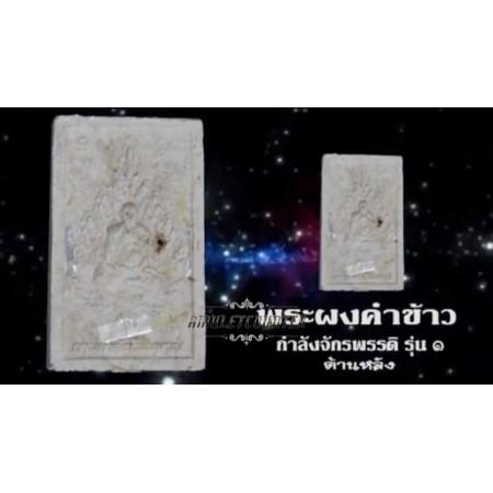 Phra Somdej Ong Pathom Borom Maha Jakkrapat Puth Maha Racha Roon Phiset (First Batch) BE 2557 (1)