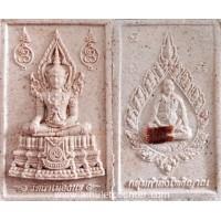 Phra Somdej Ong Pathom Borom Maha Jakkrapat Puth Maha Racha (First Batch) BE 2557